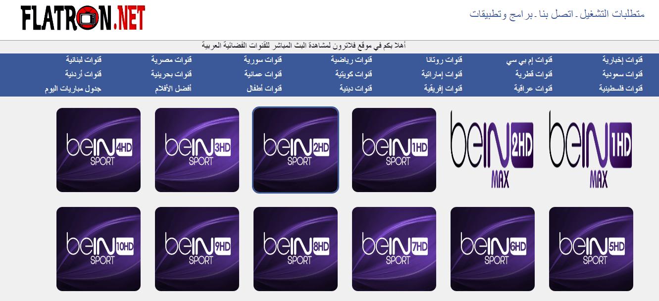موقع يقدم خدمة البث المباشر للقنوات العربية والعالمية